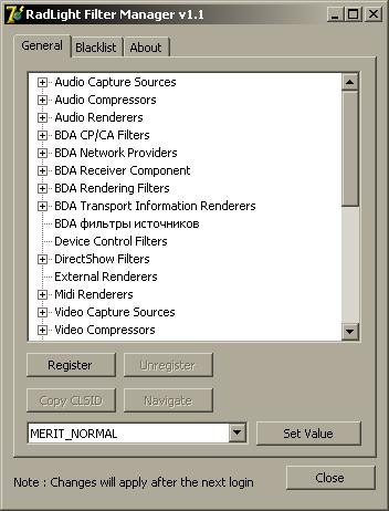 Интерфейс Radligth Filter Manager