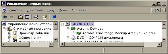 Драйвер Acronis True Image
