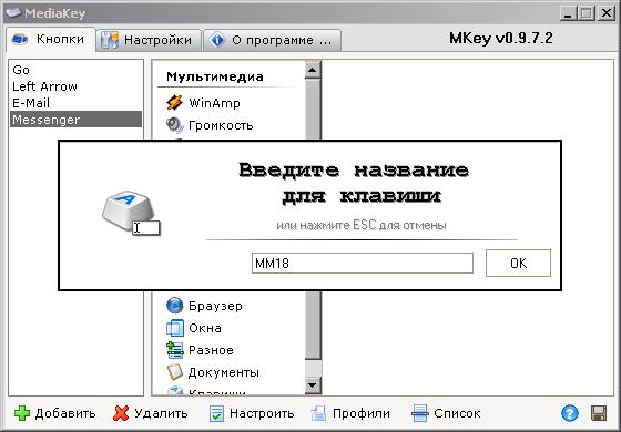 Media Key - назначение клавиши