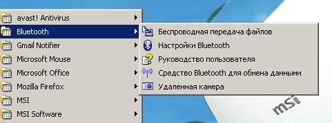 Bluetooth-софт в MSI Wind u90 - зачем?