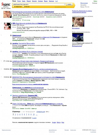 navalny_mirror_yandex.png: 1063x1451, 172k (2014-03-23, 11:28)