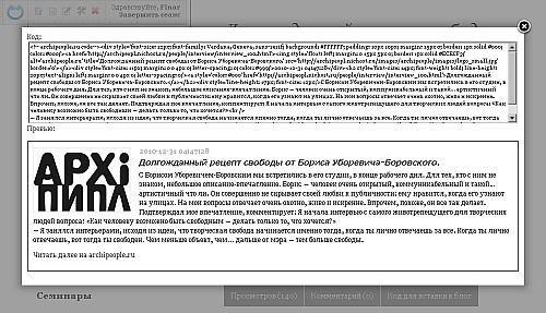 код для вставки в блог (60k)