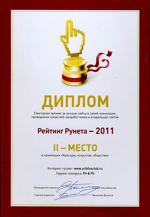 Diplom_RatingRuneta-2011.jpg: 774x1114, 112k (2012-06-29, 00:01)