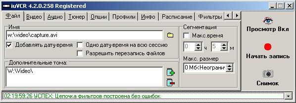 Интерфейс iuVCR