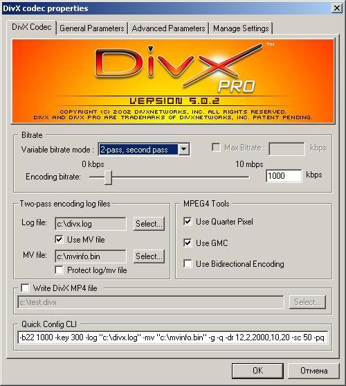 Настройки DivX 5.0.2