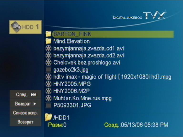 Выбор файлов в TViX С-2000 Mini
