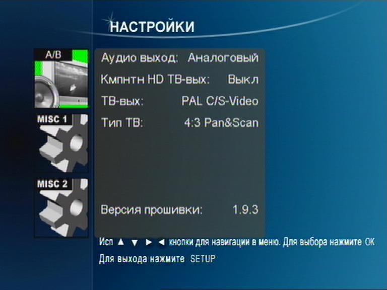 Настройки TViX С-2000 Mini