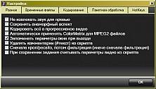 XviD4PSP_1.png: 520x300, 14k (2011-09-16, 22:32)