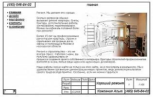 Web-Portfolio-AltRemont.png: 1072x681, 230k (2012-04-01, 02:42)