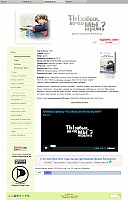 Web-Portfolio-VideoFinarRu.png: 1000x1567, 340k (2012-04-01, 01:05)